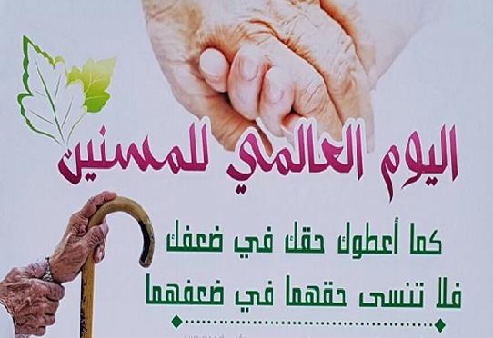 بمناسبة اليوم العالمي للمسنين الرابطة المغربية للمواطنة وحقوق الإنسان تصدر بلاغا العرائش نيوز Larachenews